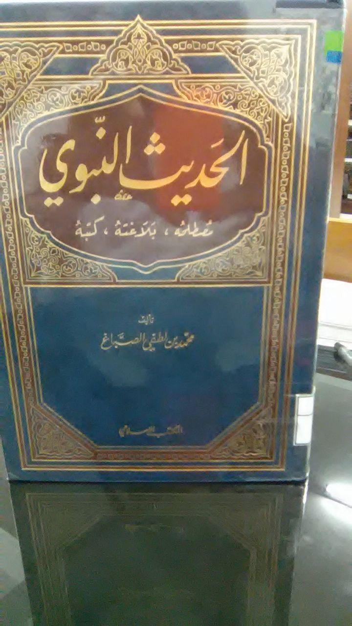 al hadits an nabawi